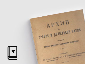 Архив 1930-1939